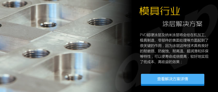 Vacuum Coating,PVD Coating,Ion Coating